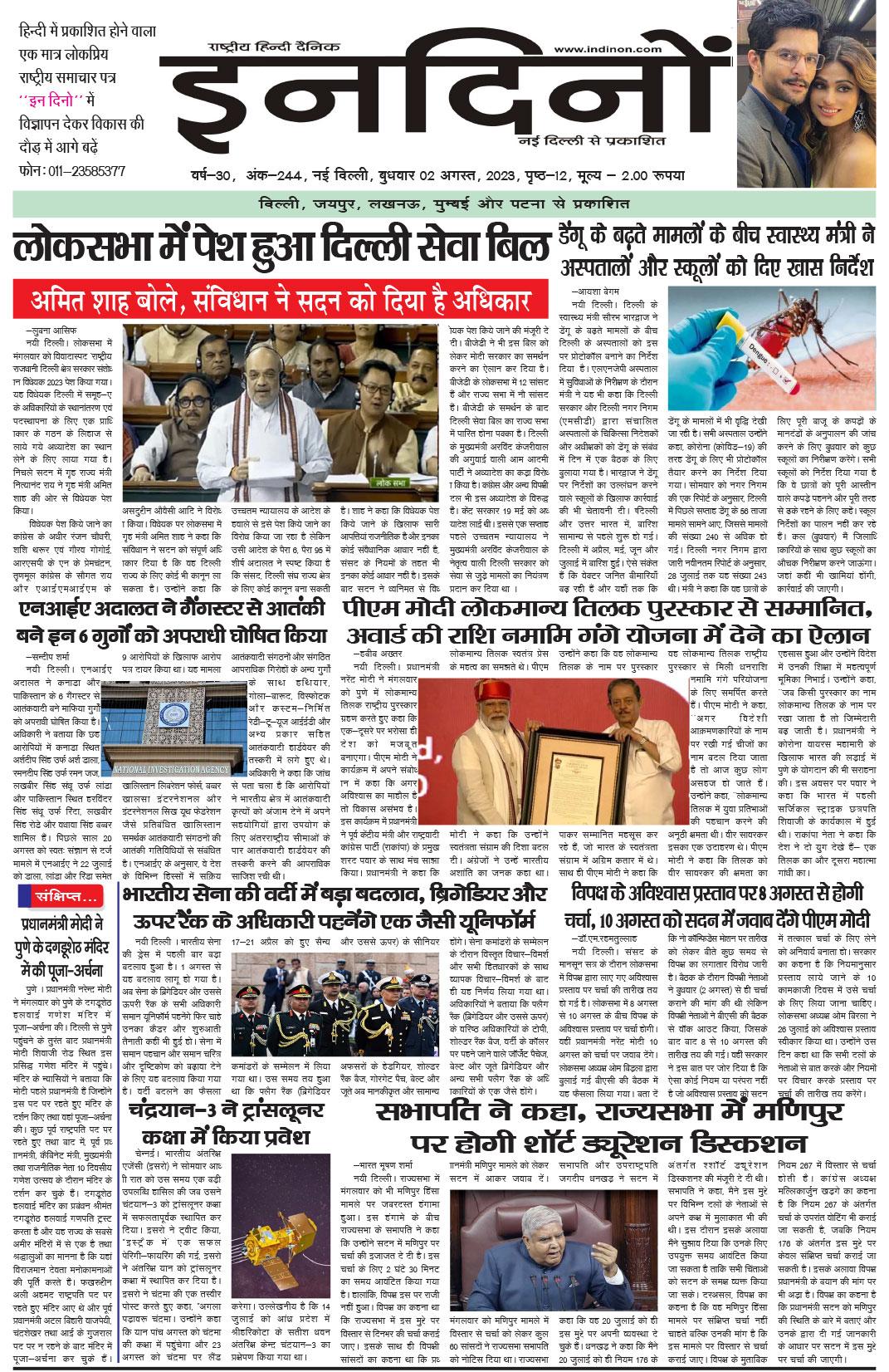 news india website
